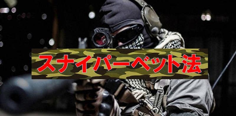 スナイパーベット【罫線での戦い方③】